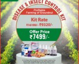 Utkarsh 1 Acre Kit For Groundnut Disease & Insect Control Kit